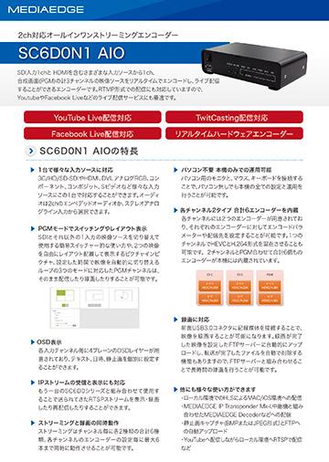 SC6D0N1AIOカタログ