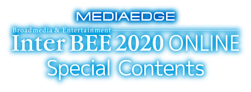 InterBee2020 ONLINE 特設サイト